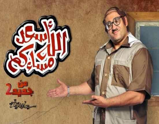 برنامج اسعد الله مساءكم الموسم الثاني حلقة 10